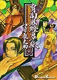 宵闇眩燈草紙 (3) Dengeki comics EX