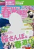 春Walker首都圏版2018 (ウォーカームック)