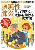 誤嚥性肺炎 自力で防ぐ、家族を助ける50の方法 (主婦の友ヒットシリーズ)