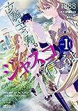女騎士さん、ジャスコ行こうよ (1) (MFコミックス アライブシリーズ)