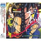 ドラゴンボ-ルZヒット曲集Vol.11