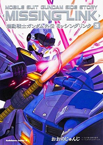 機動戦士ガンダム外伝 ミッシングリンク (3) (カドカワコミックス・エース)の詳細を見る