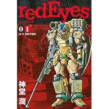 redEyes(1) (月刊少年マガジンコミックス)