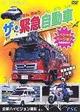 ザ・緊急自動車スペシャルバージョン [DVD]