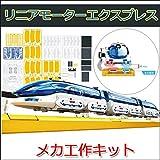 エレキット(elekit)メカ工作キット リニアモーターエクスプレス 電車工作 リニア新幹線 鉄道 リニアモーター