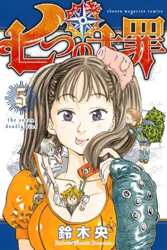 七つの大罪(5) (講談社コミックス)の詳細を見る
