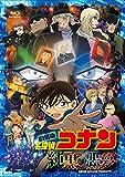 劇場版 名探偵コナン 純黒の悪夢(ナイトメア)(初回限定盤)[Blu-ray]