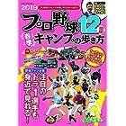 プロ野球12球団春季キャンプの歩き方2019 (GEIBUN MOOKS)