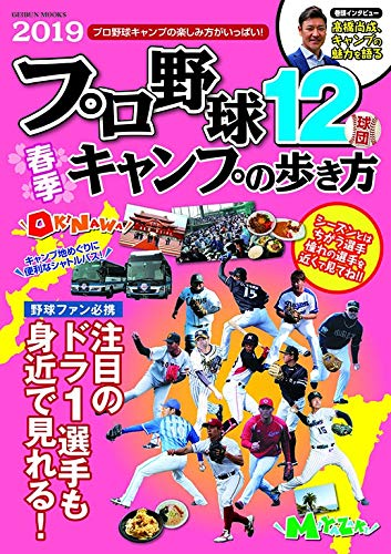 プロ野球12球団春季キャンプの歩き方2019 (GEIBUN MOOKS)