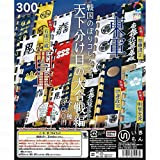 アートユニブテクニカラー 戦国のぼりコレクション 天下分け目の大合戦編 全10種セット