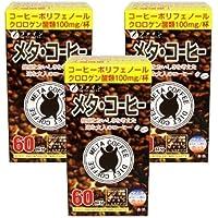 ファイン メタコーヒー【3箱セット】
