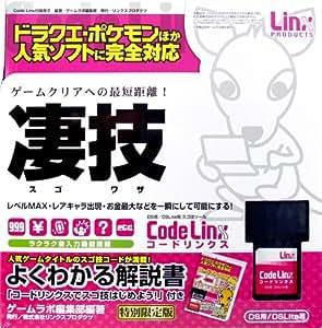 DS/DS Lite用 スゴ技ツール『Code Linx(コードリンクス)』特別限定版