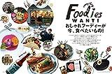 ELLE gourmet (エル・グルメ) 2017年 03月号 画像