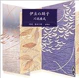 伊豆の踊り子 [新潮CD]