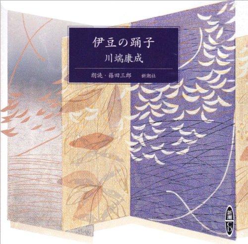 伊豆の踊り子 [新潮CD]の詳細を見る