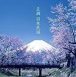 決定盤!! 「正調 日本民謡」ベスト