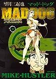 望月三起也 MAD DOG 完全版(中)
