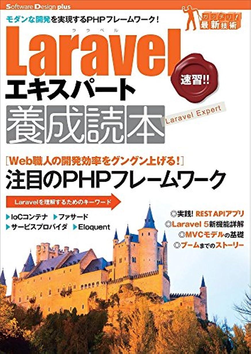 新着アドバイス揮発性Laravelエキスパート養成読本[モダンな開発を実現するPHPフレームワーク!] (Software Design plus)