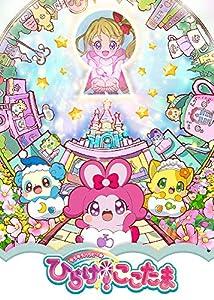キラキラハッピー★ ひらけ!ここたま DVD BOX vol.4