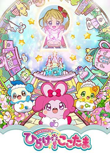 キラキラハッピー★ ひらけ!ここたま DVD BOX vol.3