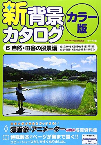 新背景カタログカラー版6 自然・田舎の風景編
