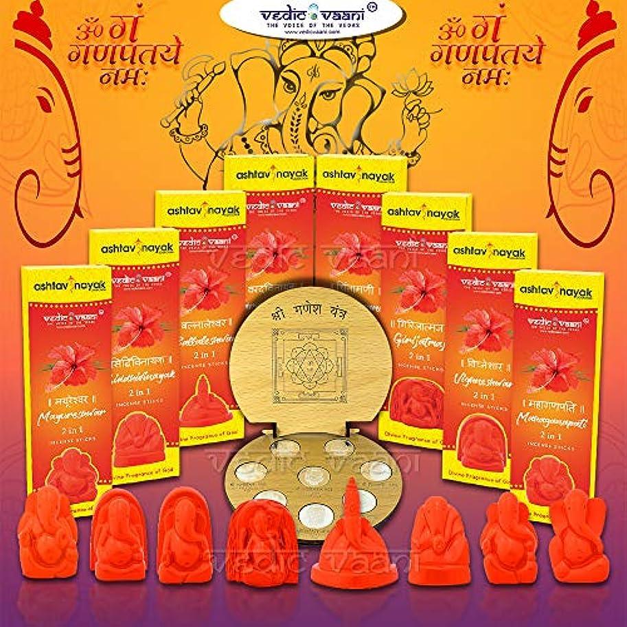 独創的フェザー告発Vedic Vaani Shree Ashtavinayak Darshan Yantra with Ashtavinayak Darshan Set & Ganesh Festival お香セット (各100GM)