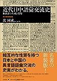 近代日中語彙交流史: 新漢語の生成と受容 改訂新版新装版