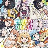 TVアニメ『けものフレンズ2』キャラクターソングアルバム「フレンズビート!」