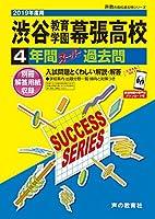 C15渋谷教育学園幕張高等学校 2019年度用 4年間スーパー過去問 (声教の高校過去問シリーズ)