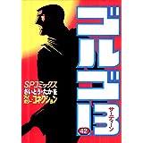 ゴルゴ13(42) (コミックス単行本)