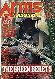 月刊アームズ・マガジン 2002年6月号 No.168
