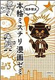 本格ミステリ漫画ゼミ (キイ・ライブラリー)