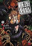 巨蟲列島 5 (チャンピオンREDコミックス)