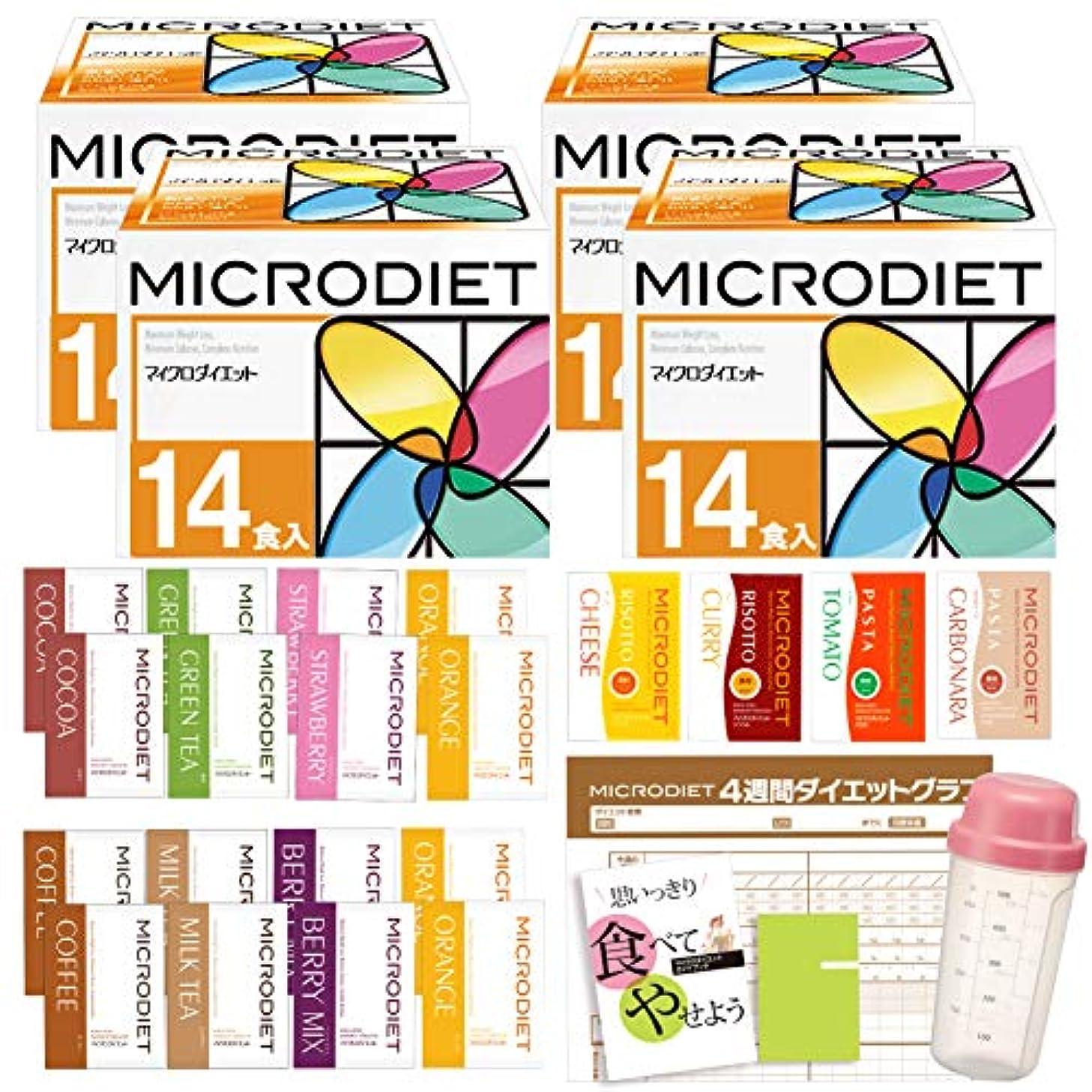 小康再編成する追放マイクロダイエット4箱セット(リゾット&パスタ4箱:D1004)