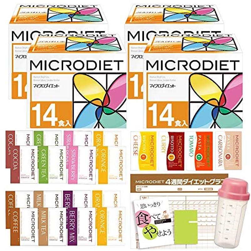 十分ではないタンパク質正当化するマイクロダイエット4箱セット(リゾット&パスタ4箱:D1004)
