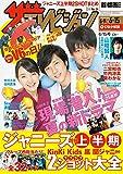 ザテレビジョン 首都圏関東版 2018年6/15号