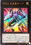 遊戯王 NECH-JP081-UR 《FNo.0 未来皇ホープ》 Ultra