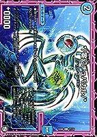 デュエルマスターズ */零幻チュパカル/*(コモン) 超GRスタートデッキ キャップのオレガ・オーラ・デリート(DMSD09)   デュエマ 水文明 オレガ・オーラ
