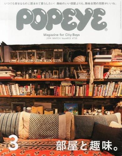 POPEYE (ポパイ) 2014年 03月号 [雑誌]の詳細を見る