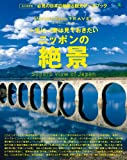Discover Japan TRAVEL 一生に一度は見ておきたいニッポンの絶景[雑誌] Discover Japanシリーズ