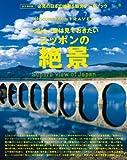 Discover Japan TRAVEL 一生に一度は見ておきたいニッポンの絶景[雑誌] 別冊Discover Japan