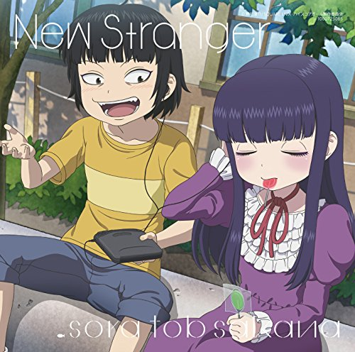 sora tob sakana/New Stranger(通常盤)「TVアニメ ハイスコアガール」OP