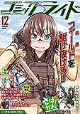 コミックライド2019年12月号(vol.42)