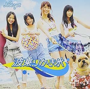 【特典生写真無し】波乗りかき氷(DVD付)(Type-B)