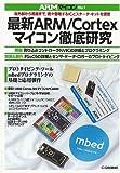 最新ARM/Cortexマイコン徹底研究 (ARMマイコン No. 1)