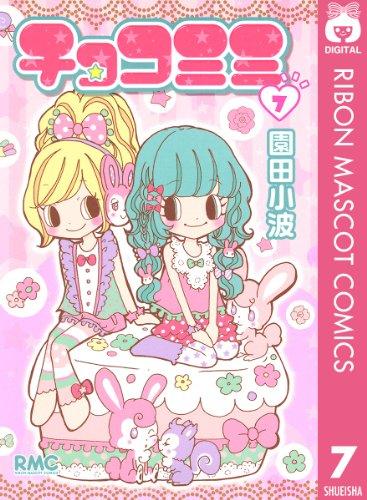 チョコミミ 7 (りぼんマスコット...
