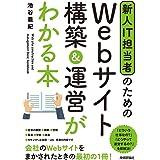 新人IT担当者のための Webサイト 構築&運営がわかる本