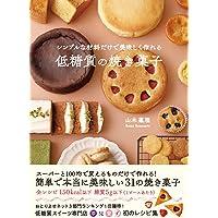 シンプルな材料だけで美味しく作れる低糖質の焼き菓子