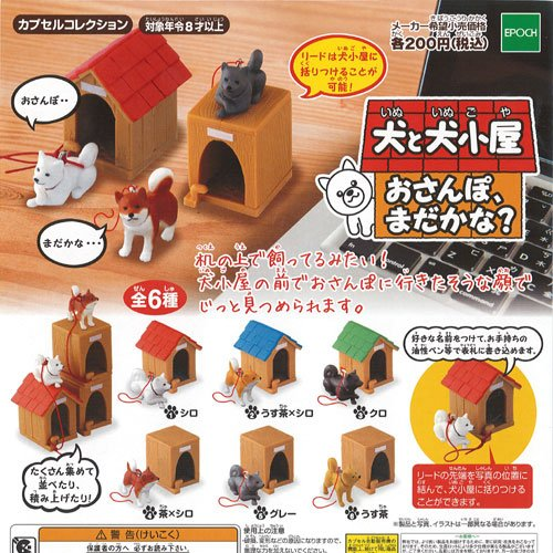 犬と犬小屋 おさんぽ、まだかな 全6種セット エポック社 ガチャポン