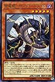 遊戯王カード 雷電龍-サンダー・ドラゴン(レア) ソウル・フュージョン(SOFU) | 効果モンスター 闇属性 雷族 レア